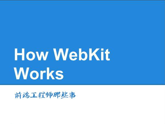 webkit-logo